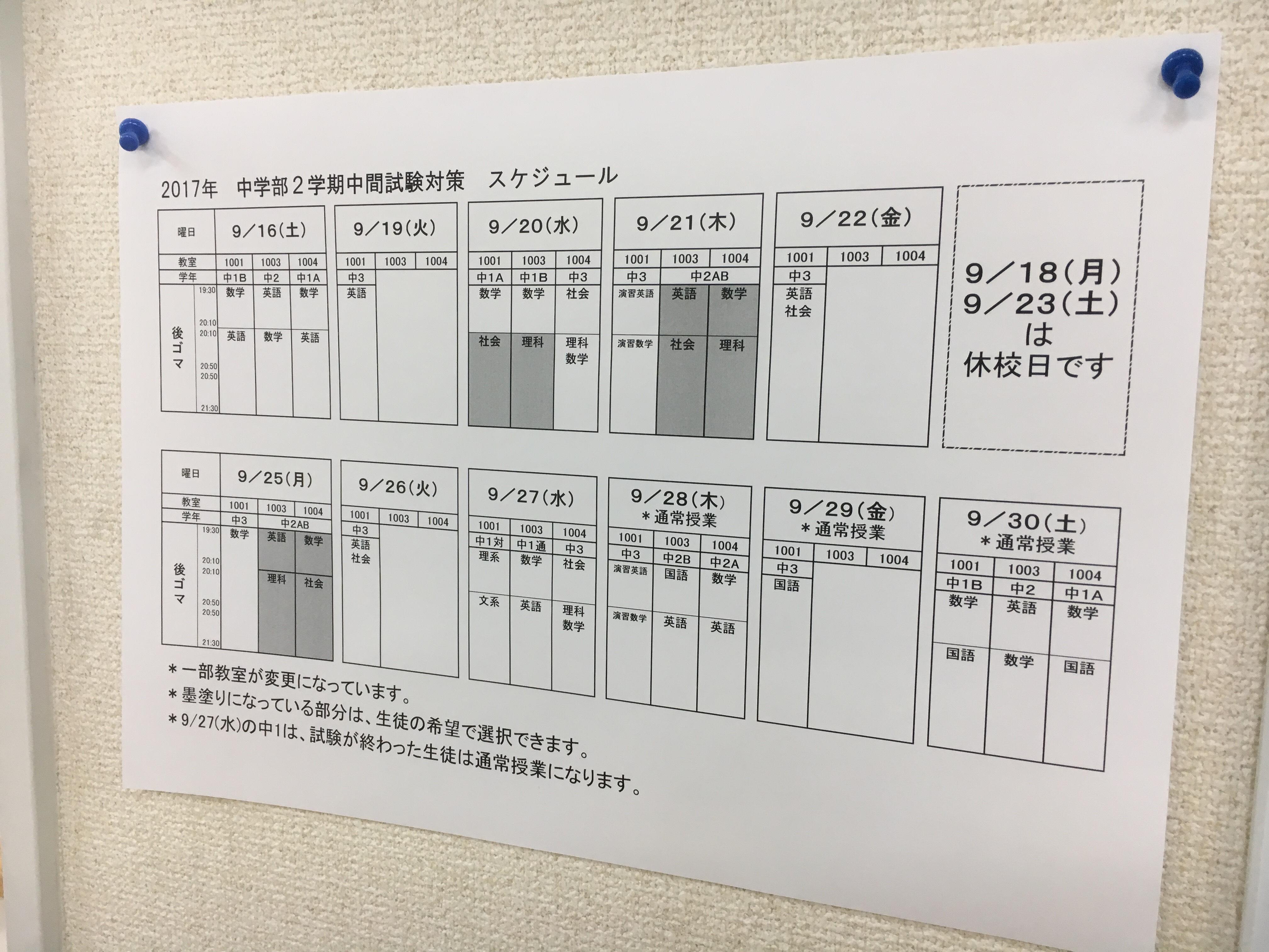 %e4%b8%ad%e9%96%93%e5%af%be%e7%ad%96