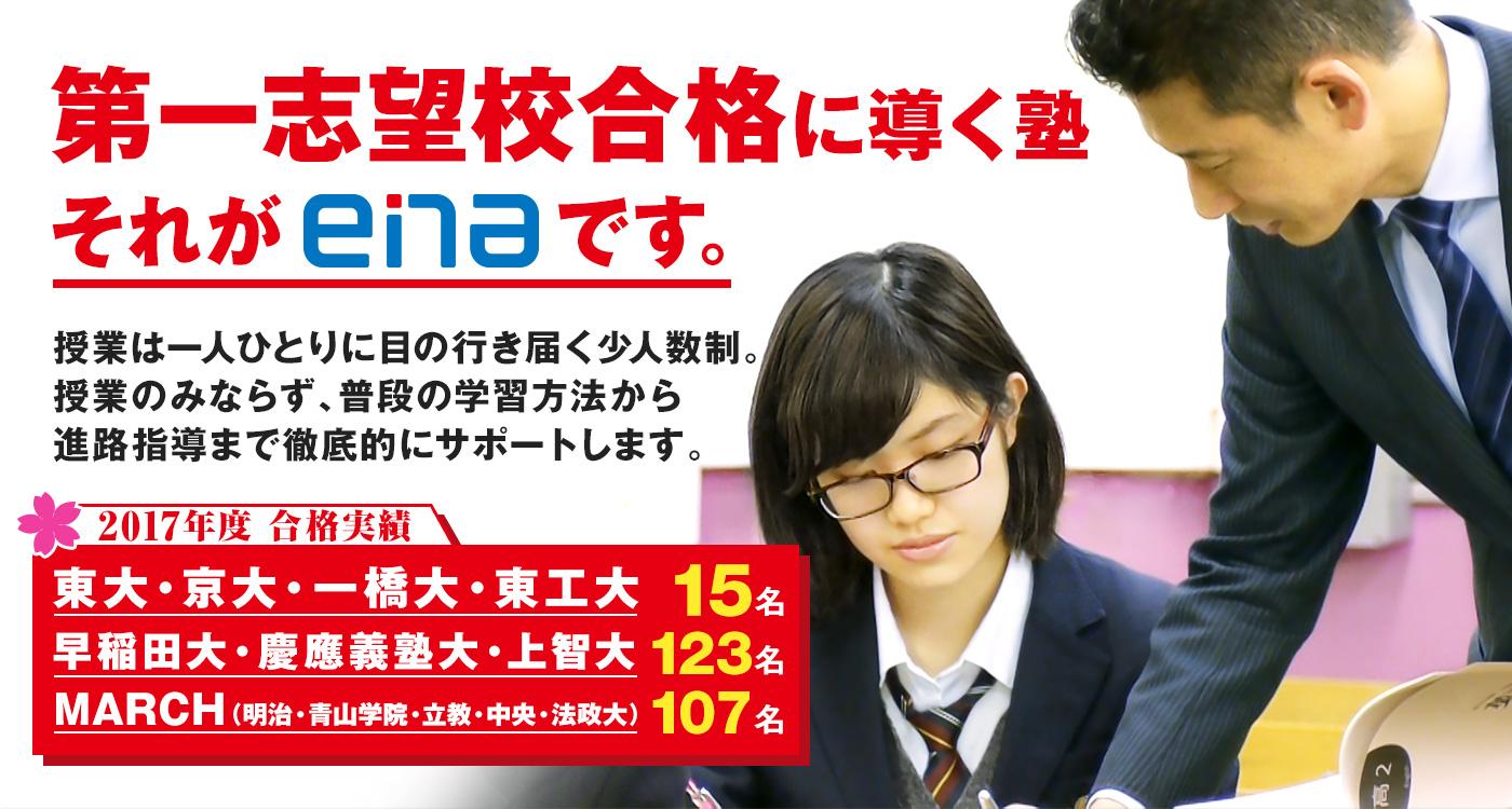 第一志望合格に導く塾、それがenaです。