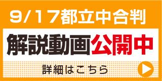 0917解説動画
