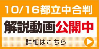 1016解説動画