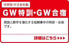 中学部GW特訓・GW合宿