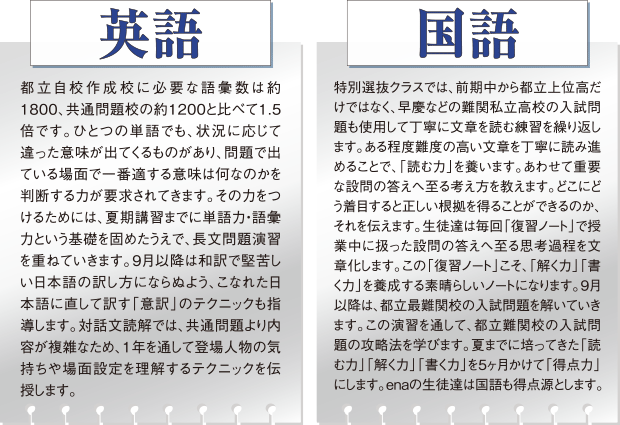 en_jap