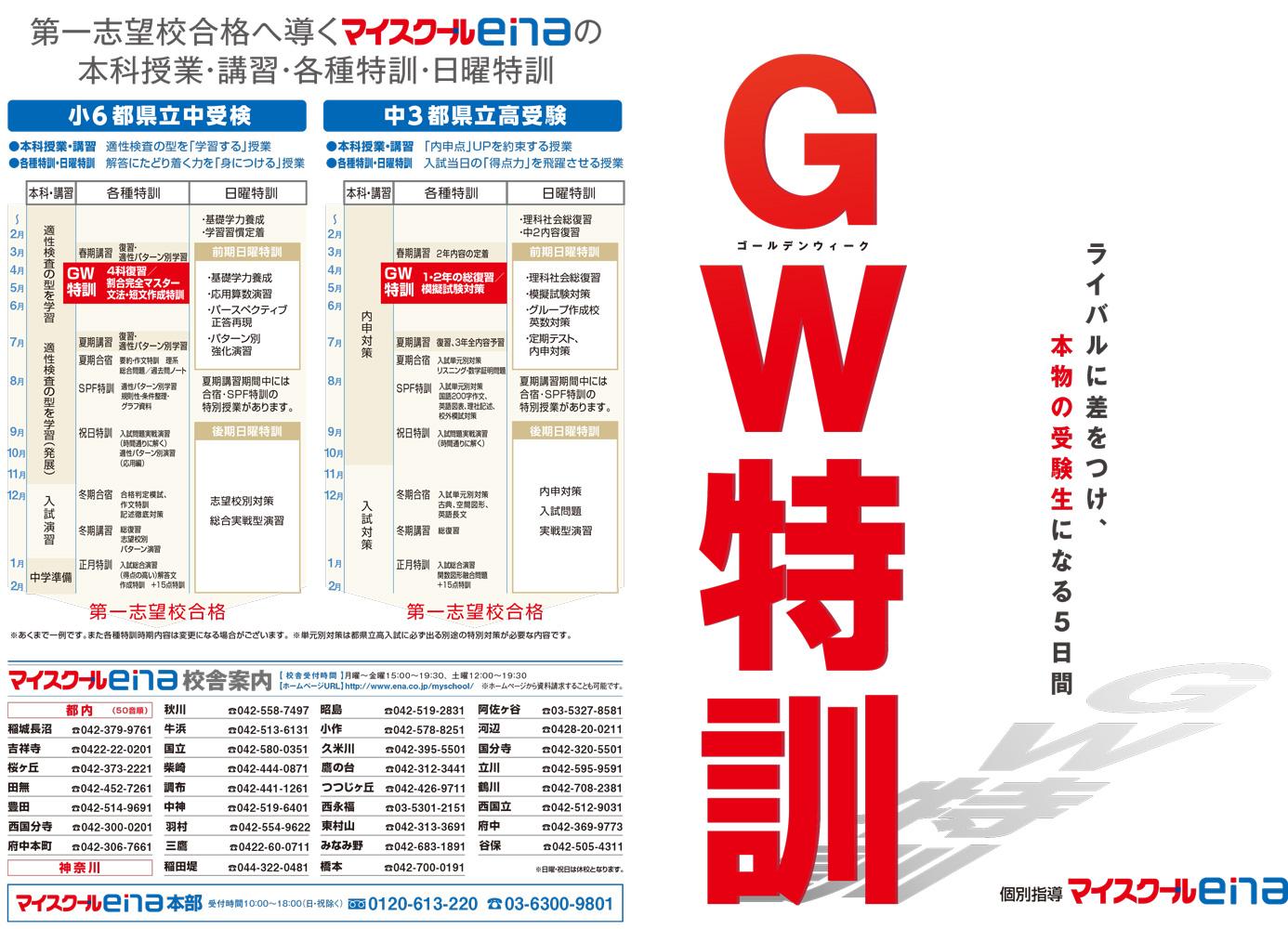 myschool-gw-study-omote