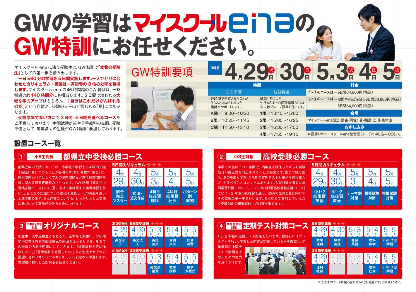 myschool-gw-study-ura