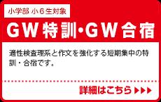 小学部GW特訓・GW合宿