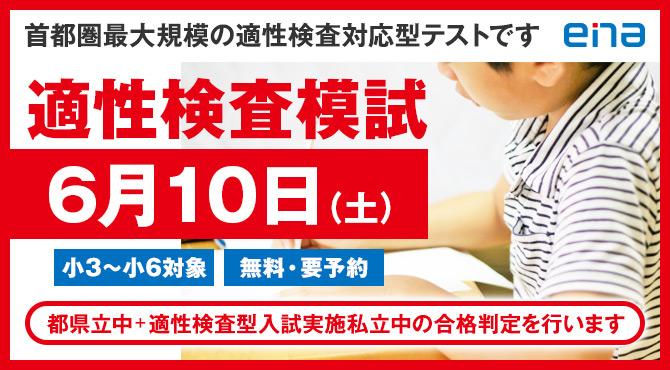 適性検査模試 6月10日(土)
