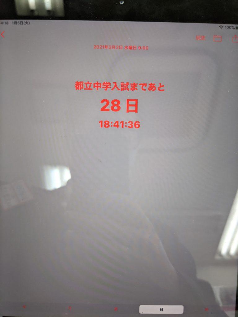 pxl_20210105_051823882