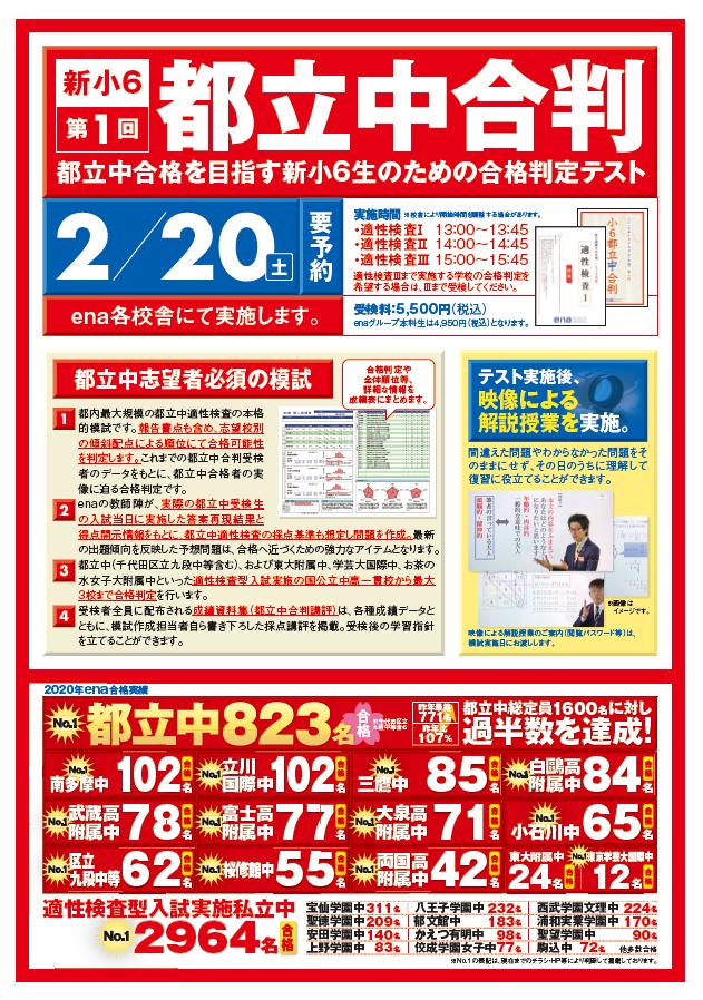 20210220%e6%96%b0%e5%b0%8f%ef%bc%96%e9%83%bd%e7%ab%8b%e4%b8%ad%e5%90%88%e5%88%a4