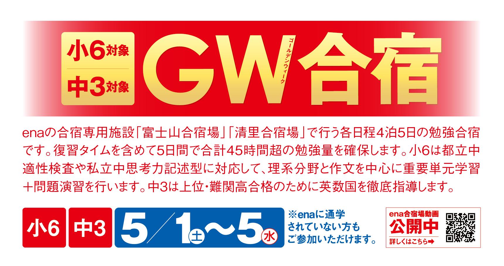 gw_gassyuku01
