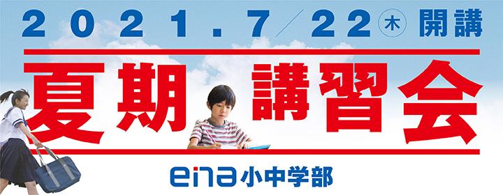 enawebサイト_都立校合判_3校