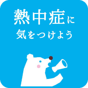 nettyuusyou_bear