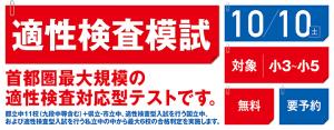 slider_tekisei_20201010