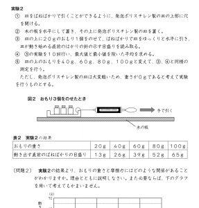 %e5%b7%9d%e5%8f%a3_%e5%95%8f%e9%a1%8c_page-0006