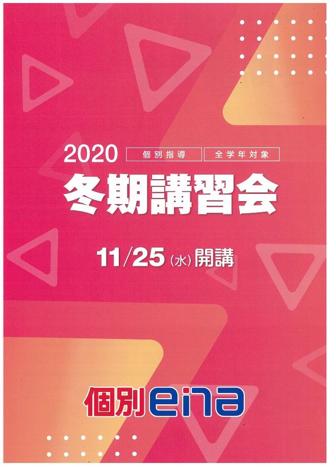 2020winter