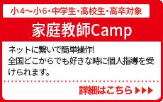 オンライン「家庭教師Camp」