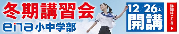 日比谷高・西高オンラインライブ講演会
