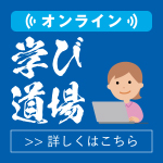 オンライン学び道場