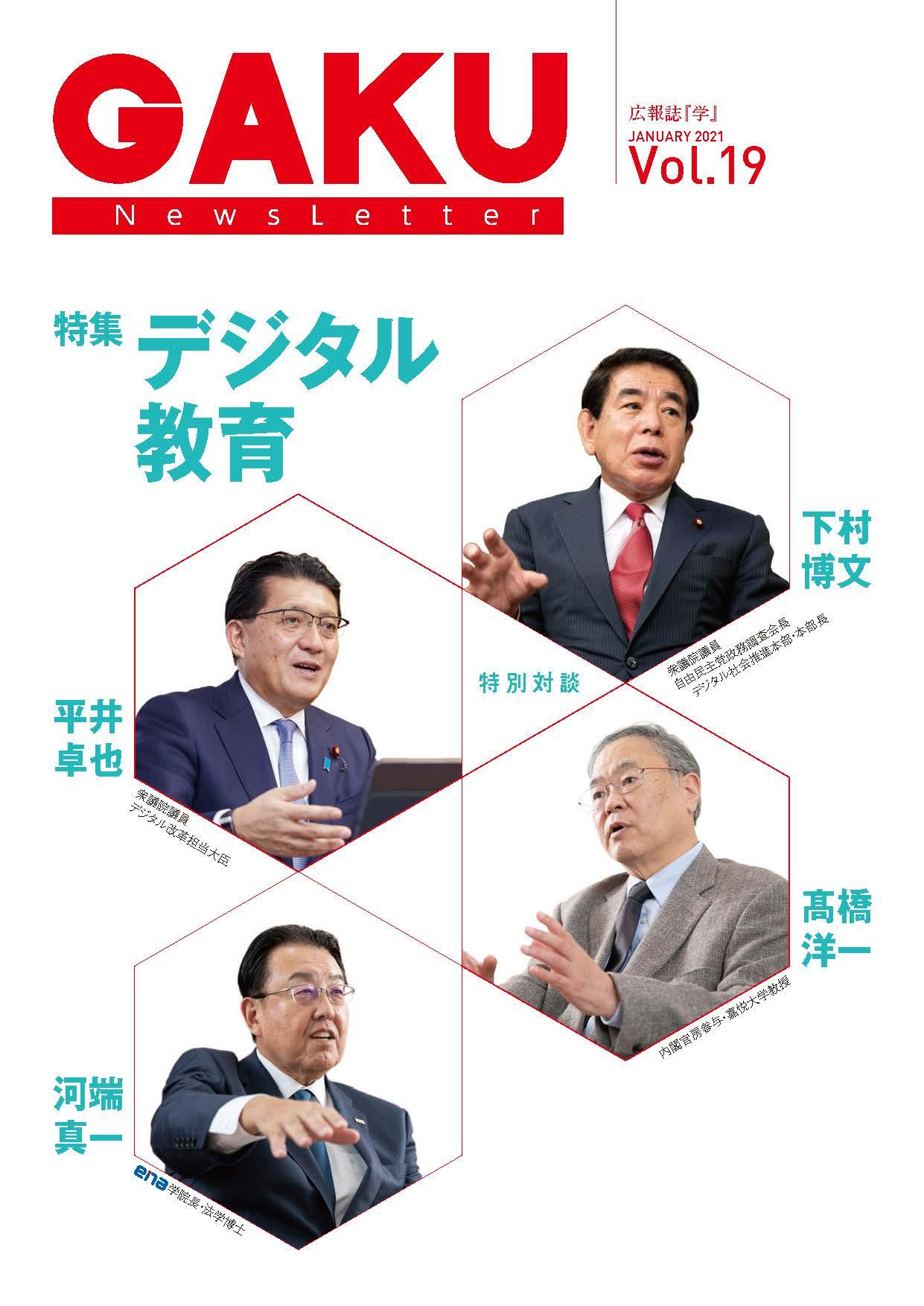 広報誌『学』Vol.19