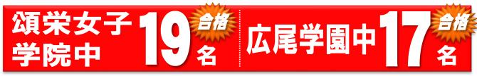 中学校入試合格速報 (2020年12月31日現在)