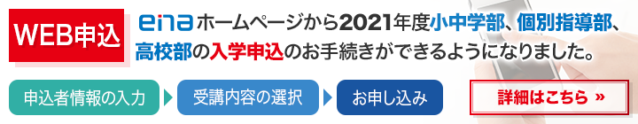 WEB入学申込