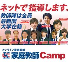 家庭教師Camp