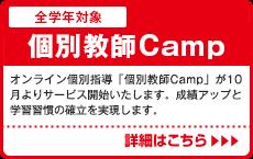 個別教師Camp